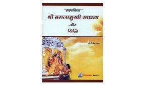 baglamukhi rahasyam book in hindi pdf Archives - BaglamukhiSadhna com